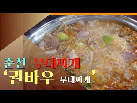 [1분 맛집] 권바우 부대찌개 (4K / 1분 영상)