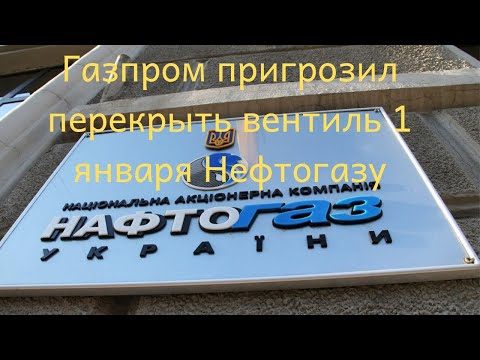 """""""Газпром"""" пригрозил перекрыть вентиль 1 января """"Нефтогазу""""."""