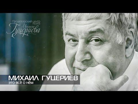Михаил Гуцериев - Это всё о нём | Жизнь