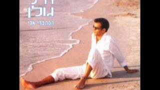 Download אייל גולן איך Eyal Golan MP3 song and Music Video