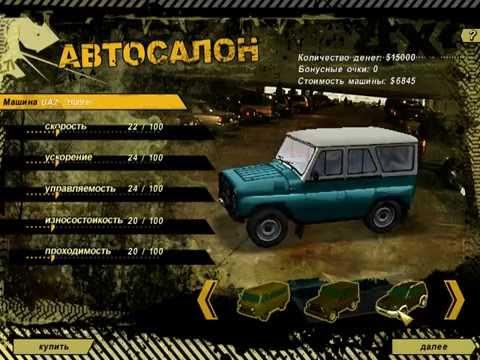 Прохождение Полный привод уаз 4х4 Уральский призыв №1 Триал Боевое крещение