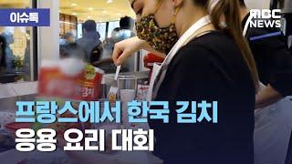 [이슈톡] 프랑스에서 한국 김치 응용 요리 대회 (20…