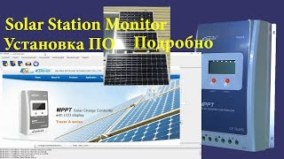 Epever Tracer4210A установка Solar Station Monitor.