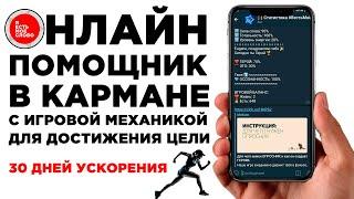 Как помогает игра «Я есть Моё Слово»? Онлайн-помощник с игровой механикой на базе чат-бота Telegram.