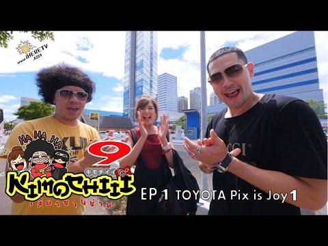 Kimochiii ss9 Ep 01 TOYOTA Pix is Joy ตอนที่1