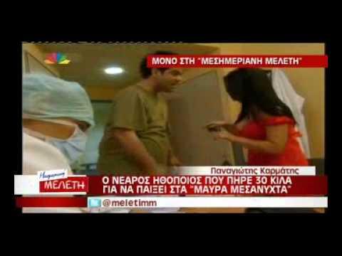 gossip tv gr   Παναγιώτης Καρμάτης   Πήρα 30κιλά για ένα ρόλο