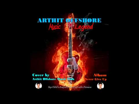 Arthit Offshore Music Legend - 14 อย่าหยุดยั้ง Cover by Cho