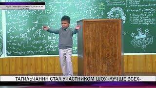 """Тагильчанин стал участником шоу """"Лучше всех"""" на """"Первом канале"""""""