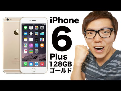 iPhone6 Plus 128GB ゴールドがやってきた!iPhone5sと比較!