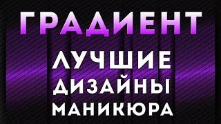ГРАДИЕНТ ТОП 25 ИДЕЙ МАНИКЮРА 2021 ДИЗАЙН НОГТЕЙ ОМБРЕ ГЕЛЬ ЛАКОМ ФОТО ПОДБОРКА