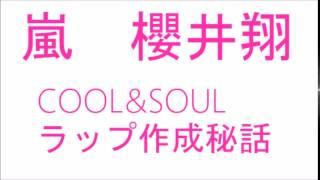 【ラップ作成秘話】嵐 櫻井翔 『COOL&SOULはギリギリ出来た!』