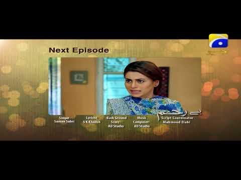 Bayreham - Episode 44 Teaser   HAR PAL GEO