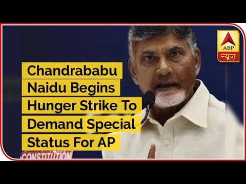 Chandrababu Naidu Starts A Hunger Strike To Demand Special Status For Andhra | ABP News