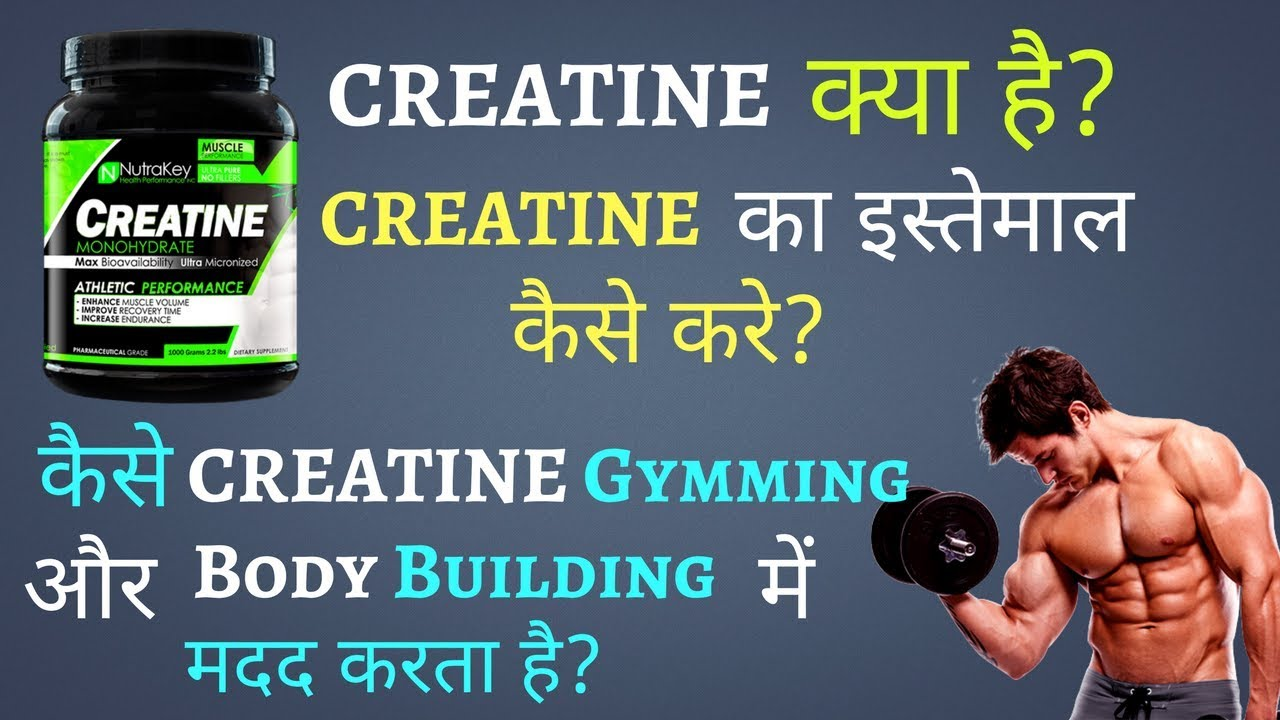 creatine a supplement used by athletes Athletes in every sport reported using creatine, though gymnasts, wrestlers, and hockey, football and lacrosse players were most likely to say they took the compound we have little kids, 11 and 12 years old, taking these supplements to improve their performance.