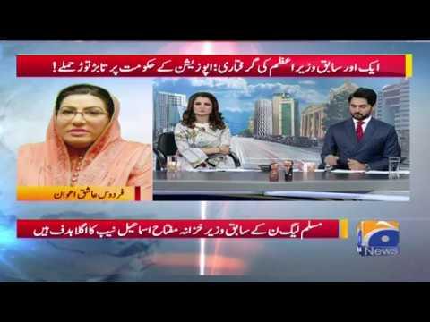 Geo Pakistan | Sadar Aur Wazir-e-Azam Ka Akbar S Babar Par Hatak-e-Izzat Ka Dawa | 19 July 2019