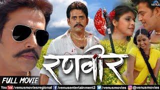 Ranveer   Bhojpuri Action Movie   Ravi Kishan Movies   Kajal Raghwani   Superhit Bhojpuri Movies