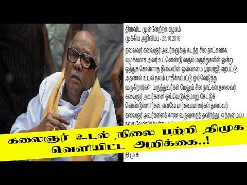 சற்றுமுன் கலைஞர் உடல்நிலை பற்றி அறிக்கை வெளியிட்ட திமுக   Karunanidhi Health Report by DMK
