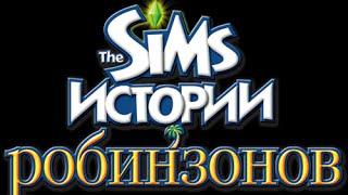 Let's play The sims Истории робинзонов / #10  Проклятье в племени
