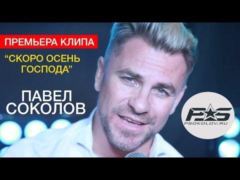 ПАВЕЛ СОКОЛОВ - СКОРО ОСЕНЬ, ГОСПОДА / ПРЕМЬЕРА КЛИПА / (official Music Video)