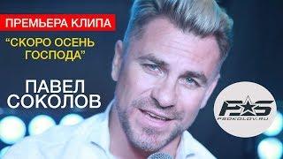 Download ПАВЕЛ СОКОЛОВ - СКОРО ОСЕНЬ, ГОСПОДА / ПРЕМЬЕРА КЛИПА / (official music video) Mp3 and Videos