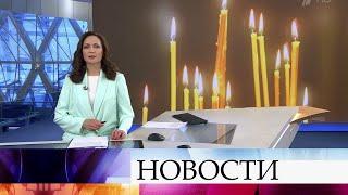 Выпуск новостей в 09:00 от 16.04.2020