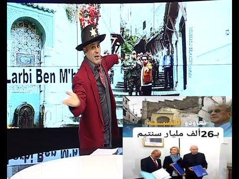 Rénovation de la casbah d'Alger : Qui paye la lourde facture ???