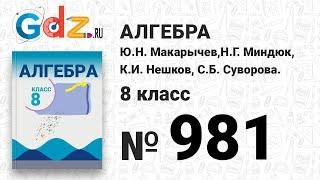 № 981- Алгебра 8 класс Макарычев