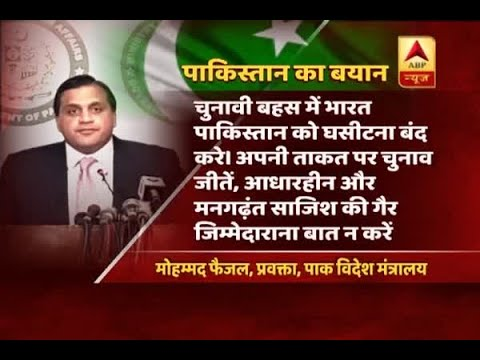 Gujarat Elections: Do not drag Pakistan in elections, win it on your own, says Pakistan fo