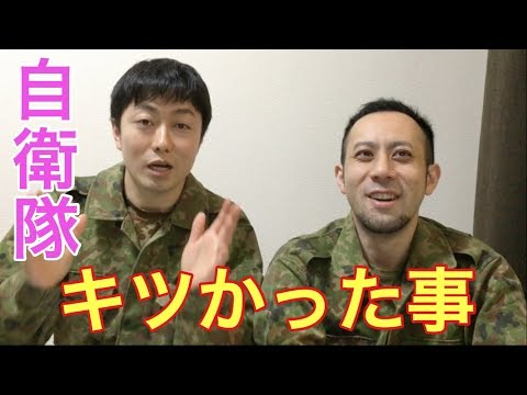 陸上自衛隊 キツかったこと!(パート1)