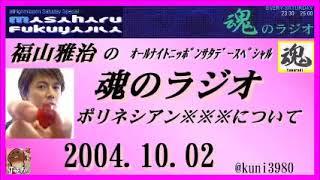 福山雅治  魂のラジオ 2004.10.02  ポリネシアン※※※について
