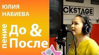 юлия Набиева  - До и ПОСЛЕ обучения в онлайн школе вокала Петь Легко. Полина Гагарина  cover