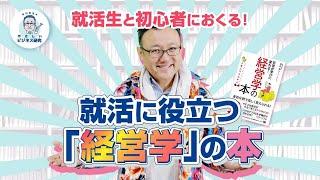 阪大・准教授が就活生と初心者におくる!就活に役立つ「経営学」入門基本テキストガイド