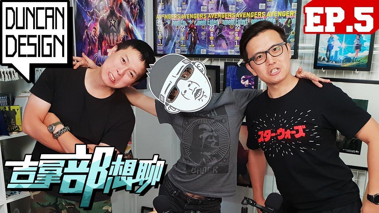 台灣插畫家巨星 開始訪問漫威好萊塢大明星?|Duncan Design|吉拿部想聊#5