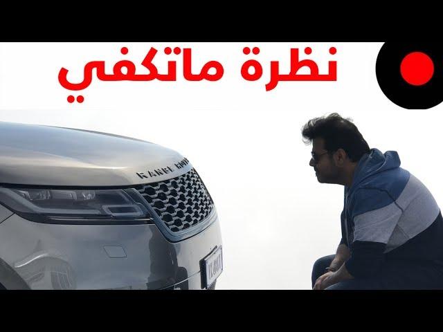 نظرة على سيارة Range Rover Velar وجديد تقنياتها