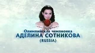 Ледовое шоу Белоснежка на Льду Алматы АДЕЛИНА СОТНИКОВА