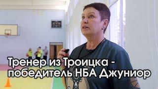 Тренер из Троицка - победитель НБА Джуниор