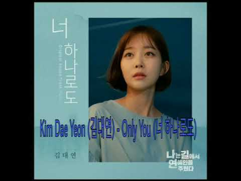 Kim Dae Yeon (김대연) - Only You (너 하나로도) (I Picked Up a Star on the Road OST)