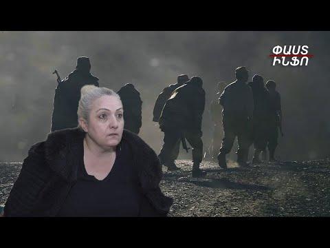Տեսանյութ.Զինվորների դիերը 2,5 ամիս է Մասիսի դիահերձարանում են՝ ցեխոտ պարկերում... աճյուններ կային,որ բորբոսնել էին