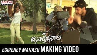Egireney Manasu Making Video || @Nartanasala Songs || Naga Shaurya, Kashmira, Yamini