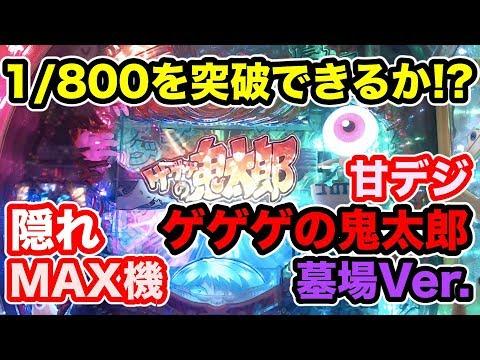 【パチンコ】隠れMAX機 ゲゲゲの鬼太郎(甘デジ)で1/800を突破せよ!