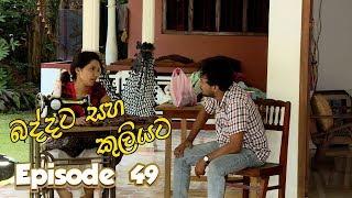 Baddata Saha Kuliyata | Episode 49 - (2018-03-19) | ITN Thumbnail