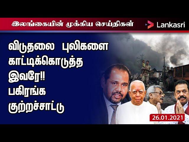 இலங்கையின் இன்றைய முக்கிய செய்திகள் - 26.01.2021 | Srilanka Tamil News