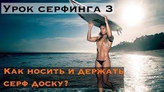 Урок серфинга 3. Как носить правильно серф доску?  Выход на пляж. Лайфхаки.