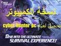 تحميل لعبة cyber hunter pc نسخة الكمبيوتر