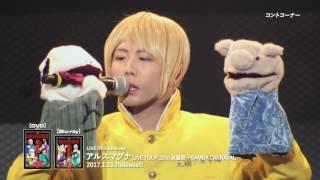 アルスマグナ「LIVE TOUR 2016 炎夏祭」ティザー