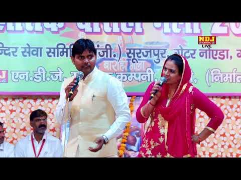 गौरी बैठ मेरे ताँगे में किराया के देवे तू | Suresh Gola | Deepa | New Haryanvi Ragni 2018 | रसिया: NDJ Music Present to You Official full Video of 's Brand New Song