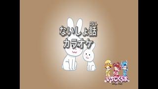 【童謡】ないしょ話 カラオケ