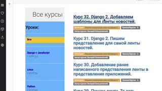 Курс 31, 32. Django 2. Добавляем представление и шаблоны для ленты новостей.