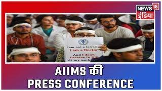 AIIMS की Press Conference | IMA की हड़ताल में AIIMS समेत दिल्ली के कई अस्पताल शामिल