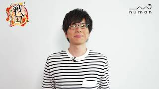 【numan】赤羽根健治さんスペシャル動画|『イケメン戦国』猿飛佐助、本編配信決定記念!